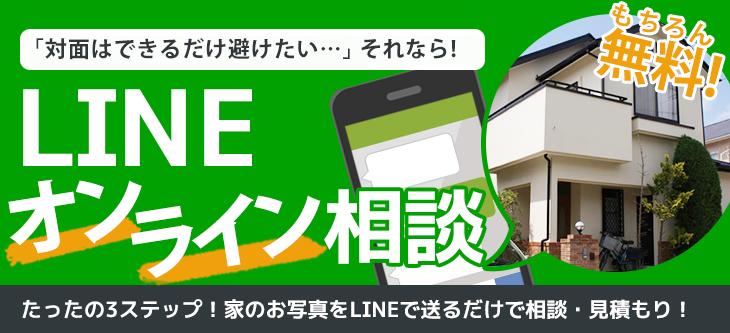 LINEオンライン見積り【外壁塗装編】