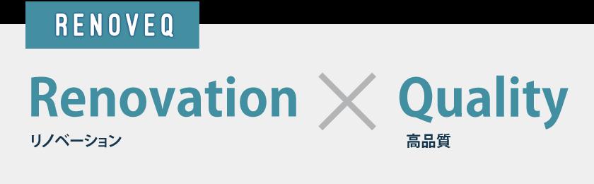 Renovation(リノベーション)×Quality(高品質)