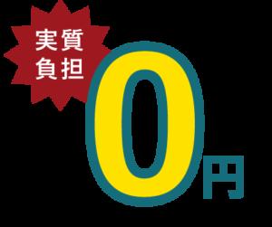 実質負担0円